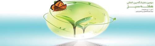 نمایشگاه بین المللی هفته سبز - کیش
