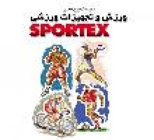 یازدهمین نمایشگاه بین المللی ورزش و تجهیزات ورزشی - تهران