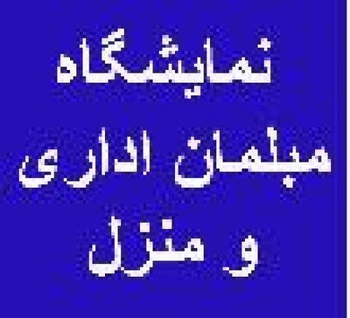 نمایشگاه مبلمان اداری و منزل - مازندران