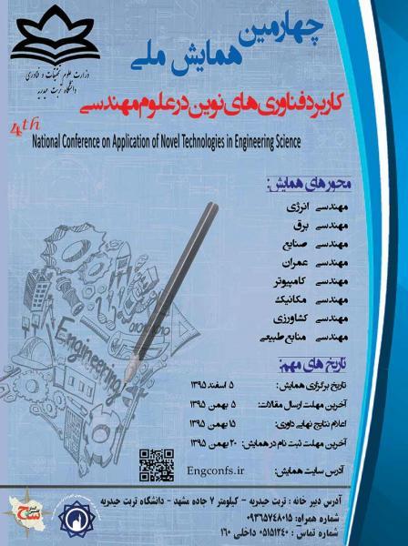 چهارمین همایش ملی کاربرد فناوری های نوین در علوم مهندسی