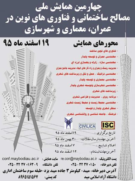 چهارمین همایش ملی مصالح ساختمانی و فناوری های نوین در صنعت ساختمان