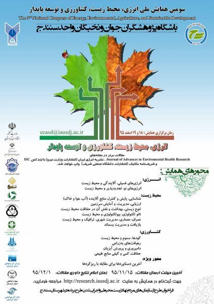 سومین همایش ملی انرژی،محیط زیست،کشاورزی و توسعه پایدار