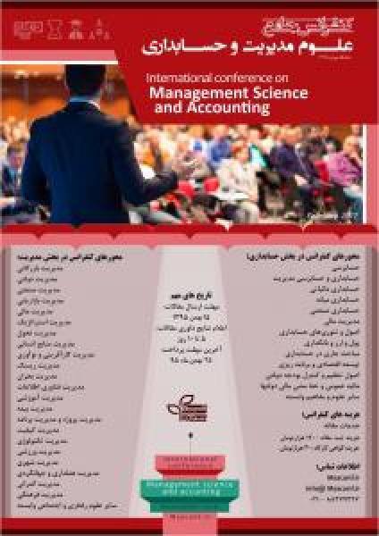 کنفرانس جامع علوم مدیریت و حسابداری