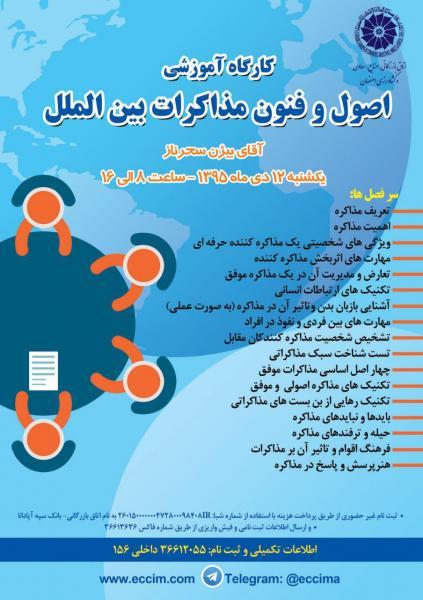 کارگاه آموزشی اصول و فنون مذاکرات بین الملل