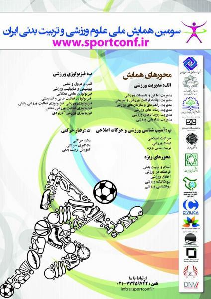 سومین همایش ملی علوم ورزشی و تربیت بدنی ایران