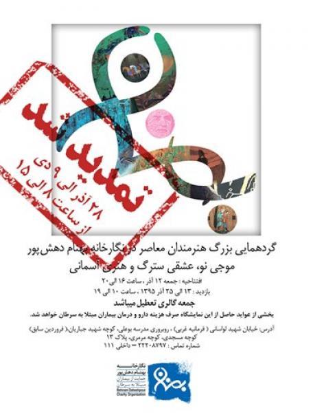 نمایشگاه گردهمایی بزرگ هنرمندان معاصر در نگارخانه خیریه بهنام دهشپور