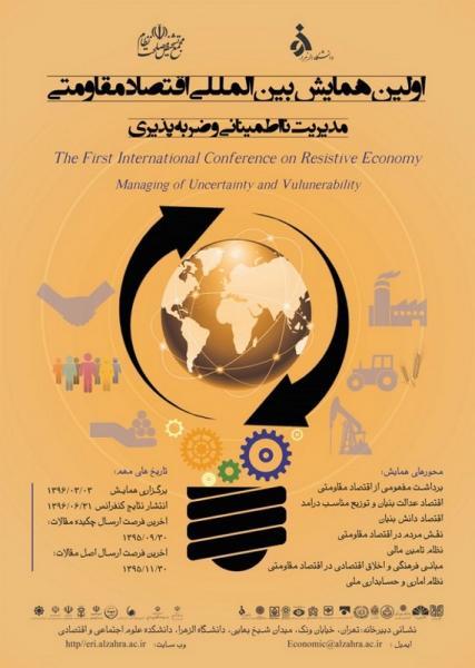اولین همایش بین المللی اقتصاد مقاومتی، مدیریت نااطمینانی و ضربه پذیری