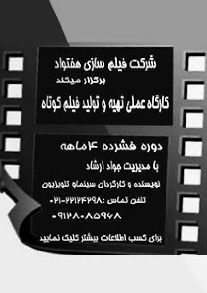 کارگاه ایدهیابی، نگارش و تولید فیلم کوتاه