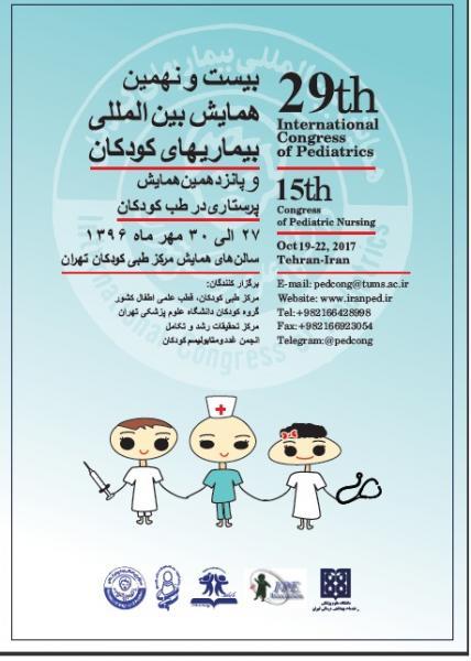 بیست و نهمین همایش بین المللی بیماریهای کودکان
