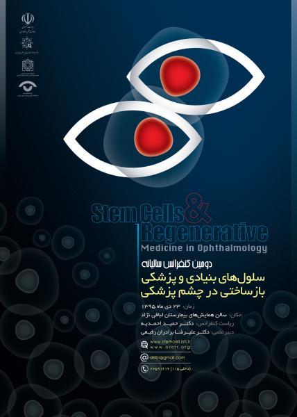 دومین همایش سالیانه سلول های بنیادی و پزشکی بازساختی در چشم پزشکی