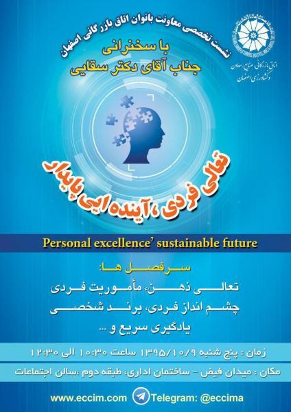 نشست تخصصی معاونت بانوان اتاق بازرگانی اصفهان