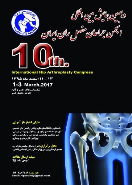 دهمین همایش بین المللی انجمن جراحان مفصل ران ایران