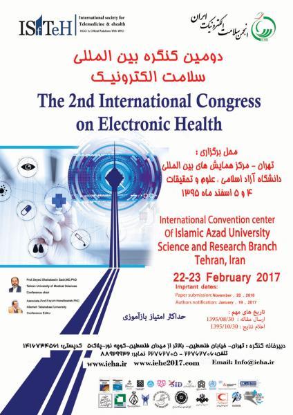 دومین کنگره بین المللی سلامت الکترونیک
