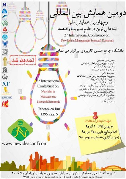 چهارمین همایش ملی و دومین همایش بین المللی ایده های نوین در علوم مدیریت و اقتصاد