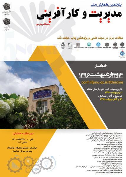 پنجمین همایش ملی مدیریت و کارآفرینی