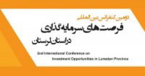 دومین کنفرانس بین المللی فرصت های سرمایه گذاری در استان لرستان