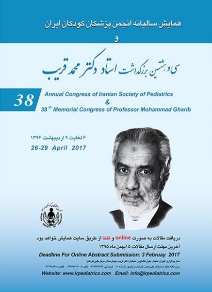 همایش سالیانه انجمن پزشکان کودکان ایران