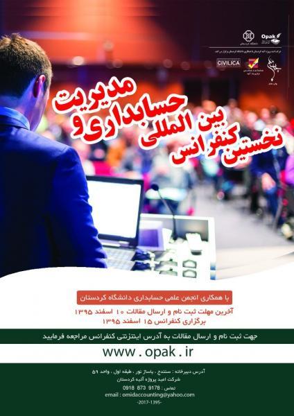 نخستین کنفرانس بین المللی حسابداری و مدیریت