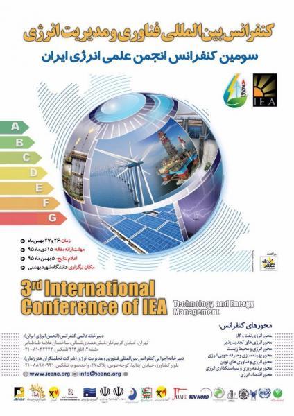 سومین کنفرانس بین المللی فناوری و مدیریت انرژی