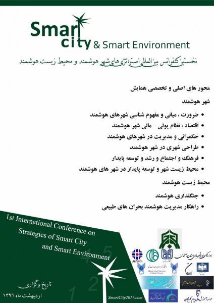 نخستین کنفرانس بین المللی استراتژی های شهر هوشمند و محیط زیست هوشمند