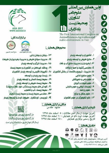 اولین همایش بین المللی علوم دامی، کشاورزی و محیط زیست پایدار ایران