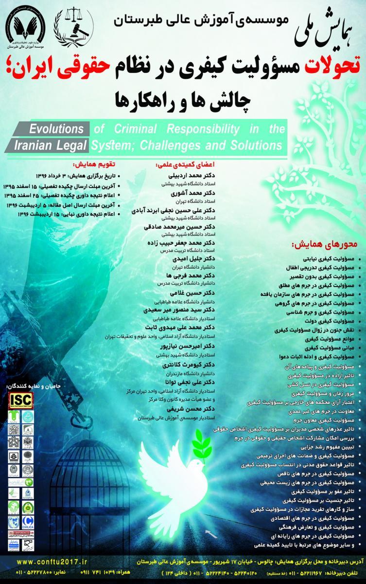 همایش ملی تحولات مسوولیت کیفری در نظام حقوقی ایران،چالش ها و راهکارها