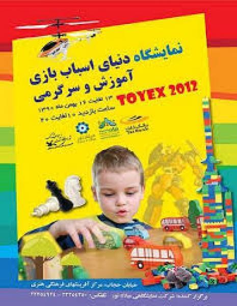 نمایشگاه بازی و اسباب بازی - تهران