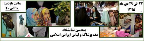 نمایشگاه مد و لباس بوستان گفتگو