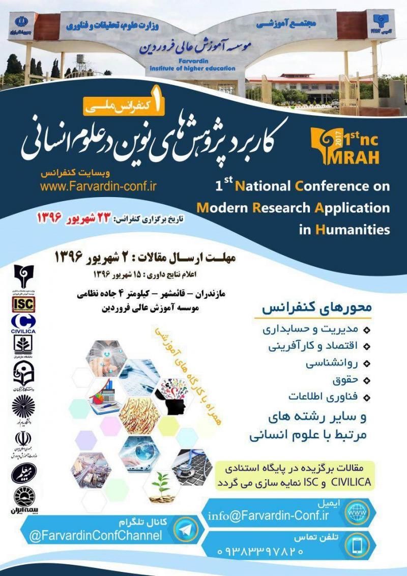 اولین کنفرانس ملی کاربرد پژوهش های نوین در علوم انسانی - 96