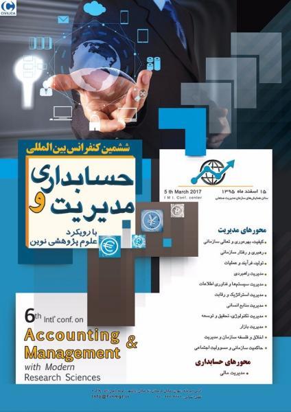 ششمین کنفرانس بین المللی حسابداری و مدیریت با رویکرد علوم پژوهشی نوین