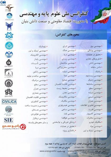 کنفرانس ملی علوم پایه و مهندسی با محوریت اقتصاد مقاومتی و صنعت دانش بنیان