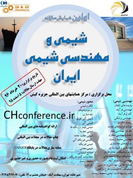 اولین همایش سالانه شیمی و مهندسی شیمی ایران