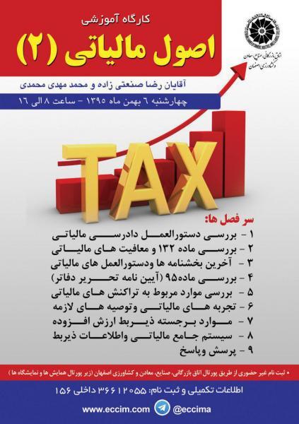 دوره یک روزه آموزشی اصول مالیاتی 2