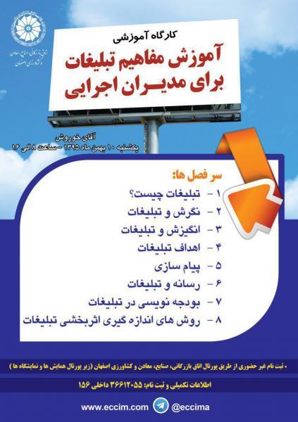 کارگاه آموزش مفاهیم تبلیغات برای مدیران اجرایی