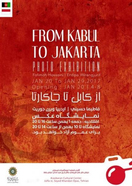 نمایشگاه از کابل تا جاکارتا
