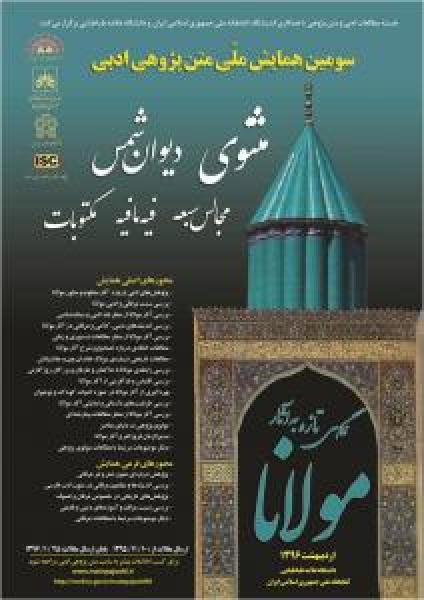 سومین همایش ملی متنپژوهی ادبی ؛ نگاهی تازه به آثار مولانا