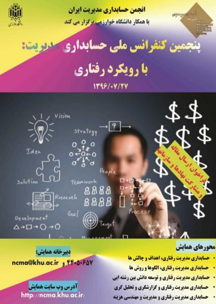 پنجمین کنفرانس ملی حسابداری مدیریت: با رویکرد حسابداری مدیریت رفتاری