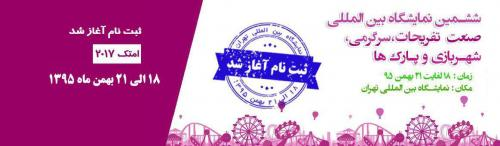 نمایشگاه صنعت سرگرمی، شهربازی و پارکها  - تهران