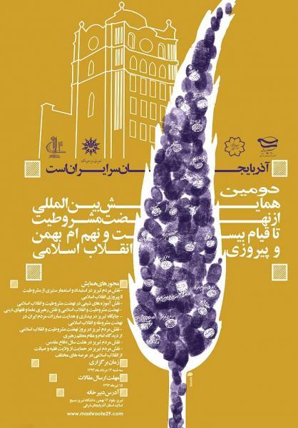 دومین همایش از نهضت مشروطیت تا قیام 29 بهمن و پیروزی انقلاب اسلامی
