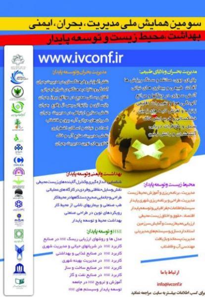 سومین همایش ملی مدیریت بحران،ایمنی ،بهداشت،محیط زیست و توسعه پایدار
