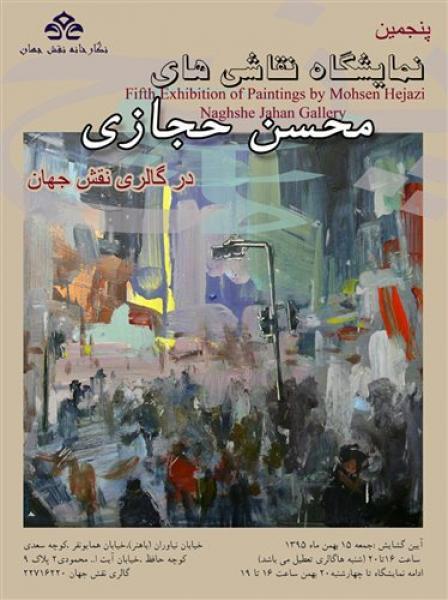 نمایشگاه نقاشی محسن حجازی