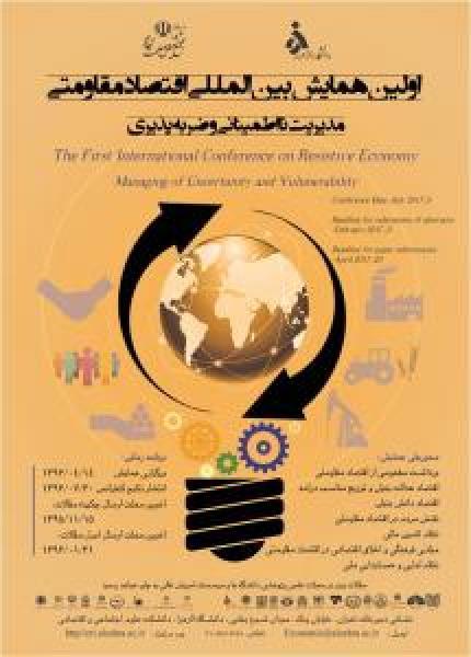اولین همایش بینالمللی اقتصاد مقاومتی ؛ مدیریت نااطمینانی و ضربه پذیری