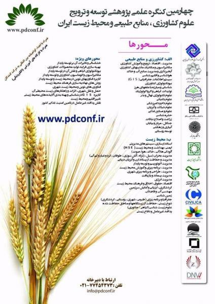 چهارمین کنگره علمی پژوهشی توسعه و ترویج علوم کشاورزی، منابع طبیعی و محیط زیست ایران