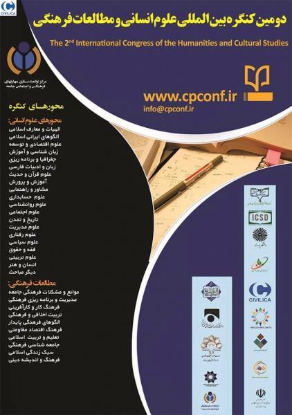 دومین کنگره بین المللی علوم انسانی، مطالعات فرهنگی