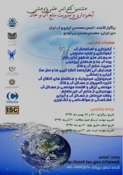 هشتمین دوره کنفرانس آبخیزداری و مدیریت منابع آب و خاک