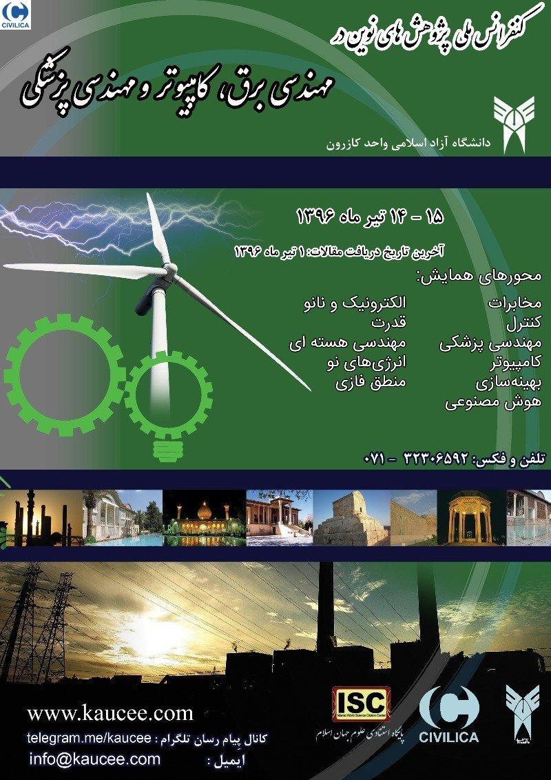 کنفرانس ملی پژوهش های نوین در برق، کامپیوتر و مهندسی پزشکی
