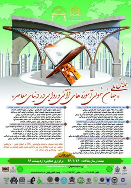 همایش ملی جهان شمولی آموزه های قرآنی و روایی در دنیای معاصر