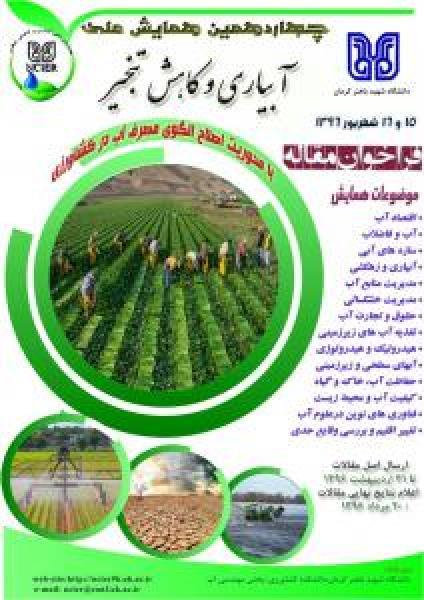 چهاردهمین همایش ملی آبیاری و کاهش تبخیر با محوریت اصلاح الگوی مصرف آب در کشاورزی