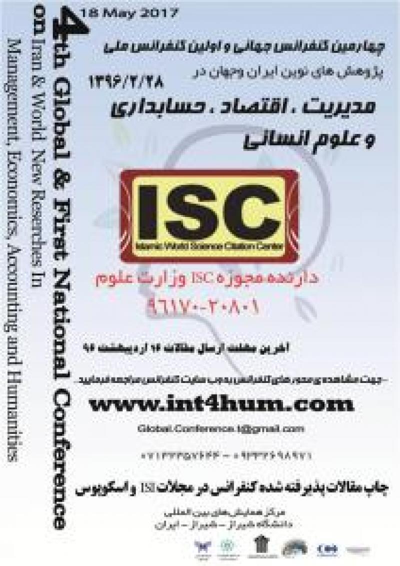 چهارمین کنفرانس جهانی و اولین کنفرانس ملی پژوهش های نوین ایران و جهان در مدیریت، اقتصاد و حسابداری و علوم انسانی