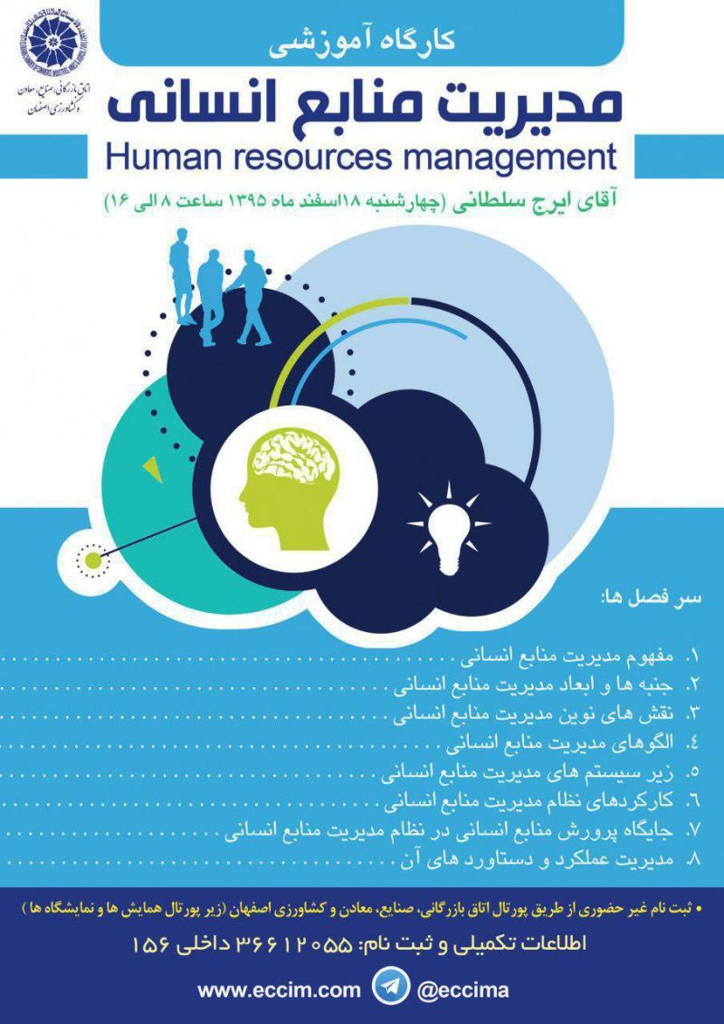 کارگاه آموزشی مدیریت منابع انسانی